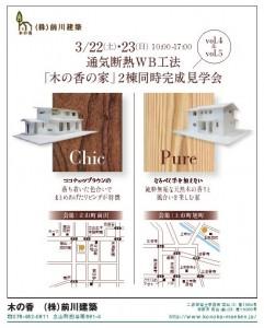 前川建築_HP