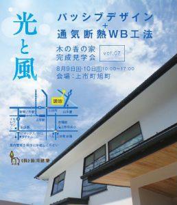 木の香_前川建築_hj_TJ0806-10001