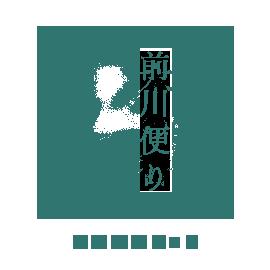 前川便り|富山の工務店 前川建築ブログ