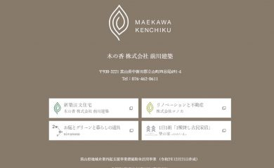 MAEKAWAグループ
