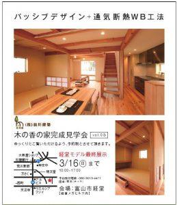 前川建築_15.160001