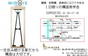 油野邸構造見学会(A4) コピー