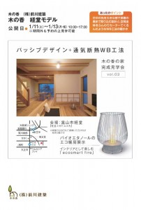 在塚邸見学会(1月)0001