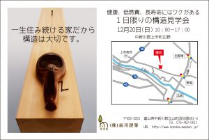 土井邸構造見学会