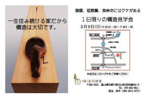 2.9構造見学会(ハガキ)0001