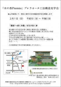 経堂モデル4構造見学会のコピー