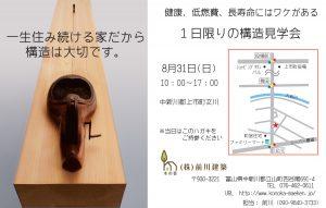 上田邸構造見学会(ハガキ)