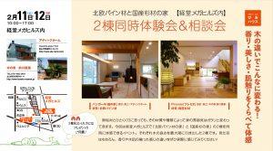 びおはうす_0208 (2) (1)